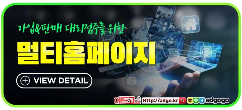 조기판매광고대행사트래픽
